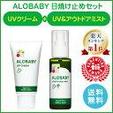 【公式】アロベビー UVクリーム+UV&アウトドアミスト【期間限定!送...