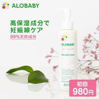【公式】定期購入アロベビーフォーマム妊娠線クリーム(ボディマーククリーム)