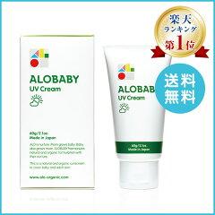 【公式】【送料無料/楽天&Amazon No.1】アロベビー オーガニックUVクリーム(ALO…