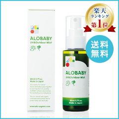 【公式】【送料無料】アロベビー UV&虫除けミスト(ALOBABY)【日焼止め/虫除け/UV/紫外線対策】
