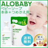 【公式】【送料無料】アロベビーオーガニックベビーグッズ赤ちゃん用ベビーソープ(ALOBABY)