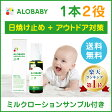 <限定!今ならミルクローション無料サンプル付き>【公式】アロベビー UV&アウトドアミスト(ALOBABY)【送料無料】【赤ちゃん/日焼け止め/外敵対策/UV/紫外線対策/SPF15/PA++/出産祝い/新生児から使える】