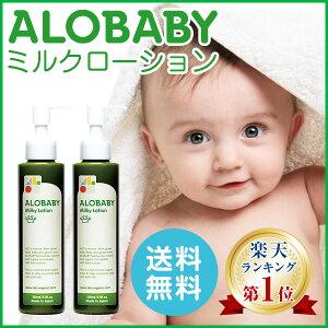 アロベビー オーガニックミルクローション ポイント ローション 赤ちゃん