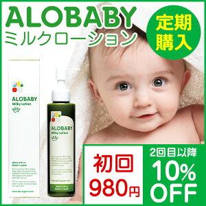アロベビー オーガニックミルクローション ローション 赤ちゃん