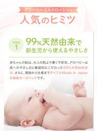 【公式】《10%OFF》アロベビーオーガニックミルクローション(ビッグボトル)2本セット(ALOBABY)【送料無料/楽天No.1/ベビーローション/ベビーオイル/ボディミルク/スキンケア/赤ちゃん/ベビー/保湿剤/無添加/国産/赤ちゃん乾燥肌】