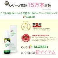 【公式】【送料無料】アロベビーUV&アウトドアミスト(ALOBABY)【日焼止め/外敵対策/UV/紫外線対策】