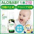 【公式】アロベビー UV&アウトドアミスト(ALOBABY)【送料無料】【赤ちゃん/日焼け止め/外敵対策/UV/紫外線対策/SPF15/PA++/出産祝い/新生児から使える】