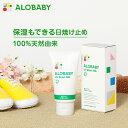100%天然由来!【公式】アロベビー UVモイストミルク 6...
