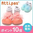 【送料無料/ポイント10倍】アティパス/Attipas コサージュ 靴下と靴が一緒になった、ファーストシューズにぴったりのベビーシューズ【ファーストシューズ/ベビーシューズ】
