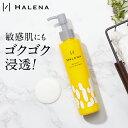 【公式】ハレナ オーガニック オールインワンミルク 【送料無...