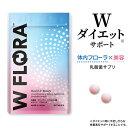 W ダイエット サポート 乳酸菌 サプリ W FLORA (...