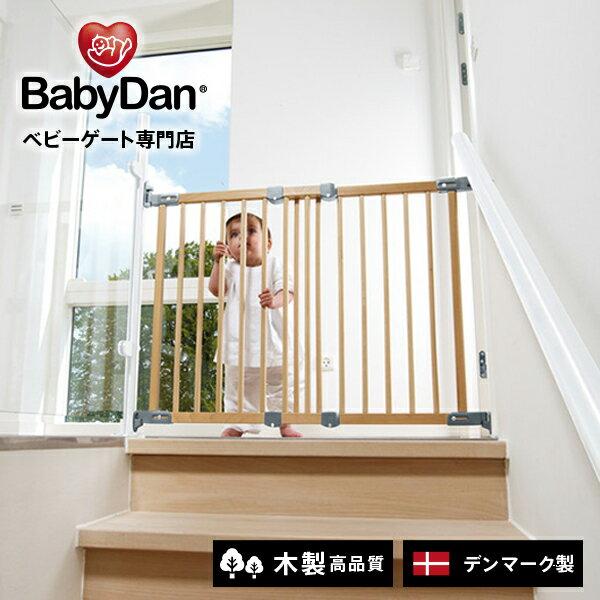 BabyDan(ベビーダン)『フレックスフィット』