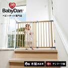 階段上におすすめ、ベビーダン社ベビーゲートフレックスフィット【BD101】階段上木製ヨーロッパビーチ材使用階段用スクリュー設置バリアフリー
