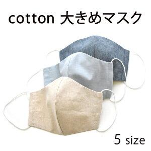 cotton大きめマスク