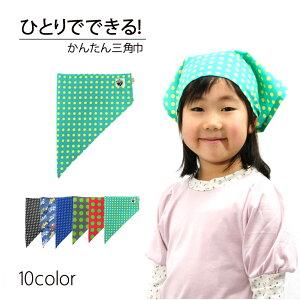 三角巾10color