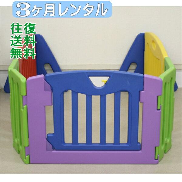 3ヶ月レンタル キッズパーテーション 日本育児 往復送料無料