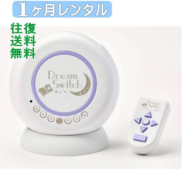 1ヶ月レンタル Dream Switch/ドリームスイッチ 往復送料無料