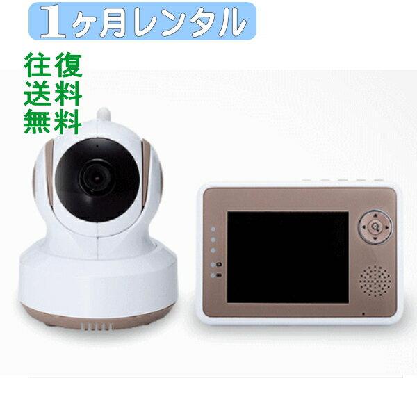 1ヶ月レンタル ワイヤレスベビーカメラ BM-LTL2 トリビュート製 往復送料無料