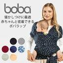 bobaラップ(ボバラップ/boba wrap)子守帯・抱っこひも・だっこひも・出産祝い・出産準備