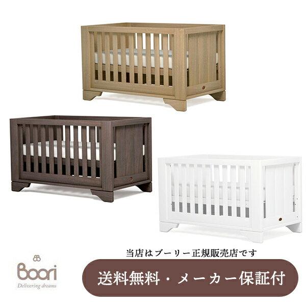 【BOORI ブーリ】イートン【色選択】(シングルベッド用フレーム付き)B-ETEXP