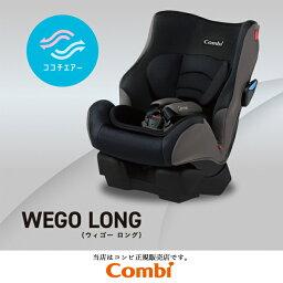 コンビ ウィゴーロングHI(WEGO LONG)ブラック新生児から7才頃まで使えるCOMBI・ベビーシート・チャイルドシート
