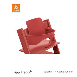 【STOKKEストッケ正規販売店】トリップトラップベビーセット(ウォームレッド)stokke tripp trapp babyset子供イス・ベビーチェア・ハイチェア(本体はついていません)