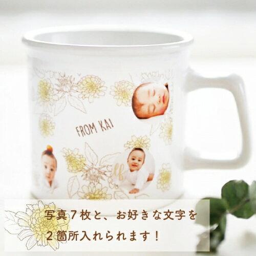 名入れマグカップ写真入り敬老の日のプレゼントや父母への内祝いに