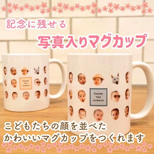名入れマグカップ写真入り誕生日結婚記念日のプレゼントや父母への内祝いに