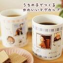 写真 入り 母の日 オリジナル マグカップ プレゼント ギフ...