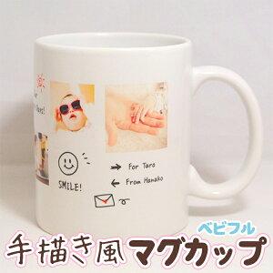 メッセージ オリジナル マグカップ プレゼント サプライズ