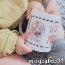 写真 名入れ メッセージ 入り オリジナル マグカップ プレゼント 名前入り ギフト 内祝い 誕生日 記念日 祝い 結婚 サプライズ 妻 夫