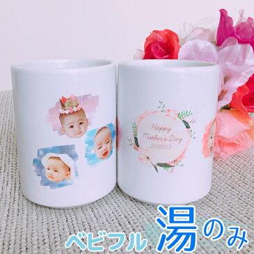 湯のみ 名入れ 湯呑み オリジナル プレゼント ギフト 写真入り 和風 花デザイン メッセージ入り 夫婦 還暦 古希
