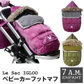【送料無料】都会的なスタイリッシュなデザイン【7 A.M. ENFANT(セブンエーエム・アンファン)】Le sac igloo(ルサックイグルー)ベビーカーフットマフ<全2色>サイズ:6〜18ヶ月≪動画あり≫