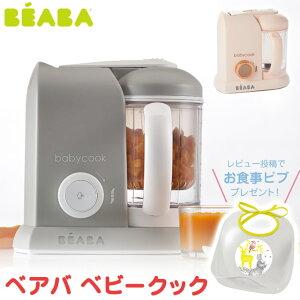 【お食事ビブプレゼント!】【ラッピング無料!】 BEABA ベアバ ベビークック離乳食メーカー(グレー・ピンク)蒸せるミキサー 1台で5役 蒸気のチカラで栄養素そのまま!