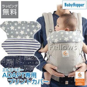 【メール便可能】BabyHopper ベビーホッパー エルゴベビー ADAPT専用 プリントカバー(グレースター/マリンボーダー/ネイビーバンダナ)