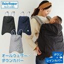 BabyHopperベビーホッパーオールウェザー・ダウンカバー
