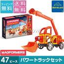 MAGFORMERSマグ・フォーマー47ピースパワートラックセットステップアップシリーズ