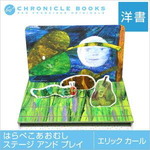 CHRONICLEBOOKS(クロニクルブックス)はらぺこあおむし・ステージアンドプレイ【英語版】(日本語訳はついておりません)9781452131313