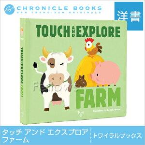 CHRONICLEBOOKS(クロニクルブックス)タッチアンドエクスプロアファーム【洋書】【英語版】