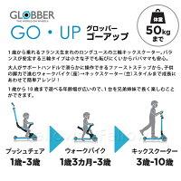 GLOBBERグロッバーGO・UPゴーアップ