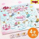 【ポイント10倍】HABA ハバ社 ゲーム 雲の上のユニコーン・デラックス 対象年齢:4歳〜 302767 プレゼント ギフト 子供 女の子