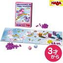 【ポイント10倍】HABA ハバ社 ゲーム 雲の上のユニコーン 対象年齢:3歳〜 303315 プレゼント ギフト 子供 女の子