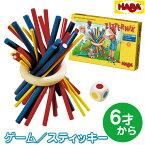 HABA ハバ社 ドイツ製のカラフルバランスゲーム スティッキー 対象年齢:6歳〜 4923 プレゼント ギフト 子供 男の子 女の子