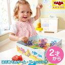 HABA ハバ社 ゲーム はじめてのゲーム・フィッシング 対象年齢:2歳〜 4983 プレゼント ギフト 子供 女の子 男の子
