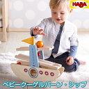 『子どものための発明家』!HABA(ハバ) おふねがゆらゆら!ベビーの興味をそそる仕掛けが詰まったハバシップ 船の上にボールを置いたら、ごろんごろんと転がって、その動きに合わせて船自体もゆ〜らゆら!二段目には鈴が付いていて、三段目はボールの道がボコボコしていてかわいい音を立ててボールが転がります。 ボールは2種類!リング付きの木製ボールは不規則な動きをしながらコロコロ。アクリルボールはルーペのように近づけてみるといつもと違った世界が広がります。 ボールが大きいので誤飲の心配もなく安心して遊べます。小さなお手手でもつかみやすく、1歳半から遊んでいただけます。 ◆ご一緒にいかがですか? ベビークーゲルバーン・小 ベビークーゲルバーン・大 こちらの商品はドイツ製です★ Age 1歳半〜 Set内容 船型本体×1、リング付き木製ボール×1、アクリルボール×1 Size 本体:35×9×31.5cm リング付き木製ボール:直径4.5cm、アクリルボール:直径4.5cm Material ブナ、カバ、アクリルなど Brand HABA(ハバ) ドイツのフランケン地方に本社を置くHABA社は、『子どものための発明家』!70年以上ものあいだ、安全でイノヴェーションにあふれたゲーム、おもちゃを開発、製造しています。 HABAのおもちゃは子どものモノを捉える力に繰り返し繰り返し語りかけ、五感の働きを促すように作られています。 Made in ドイツ ◆ギフトラッピング無料で承ります!ラッピングの種類や熨斗についてのご案内はこちらから≫安心のドイツ製★HABA社 ベビークーゲルバーン・シップ ボールトラック HABA社の製品に使用されている原材料は、健康に害を及ぼす重金属(鉛、クローム等)を一切含まず現行の技術水準にかない、ヨーロッパの規定、アメリカのASTM規定に合格したものです。さらに、法律が求める規定以上に厳しいテストを行い、そのためにあえて高額のコストも費やすことでご期待以上の品質で皆様にご満足いただける製品を作り続けています。