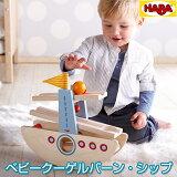 【ラッピング無料】HABA はじめてのクーゲルバーン・シップ ボールトラック 対象年齢:1歳半〜 40ミリ基尺 6643 プレゼント 子供