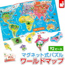 JANODジャノー/ワールドマップ(マグネット式パズル・92ピース)