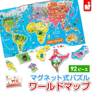 ワールドマップ JANOD ジャノー(マグネット式パズル・92ピース)送料無料 即納