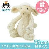 【当店ポイント10倍!】Jellycat ジェリーキャット ひつじのぬいぐるみ Bashful Lamb M サイズ:31cm