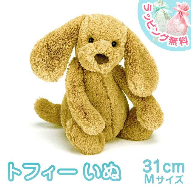 おもちゃ, ぬいぐるみ Jellycat Bashful Toffee Puppy M 31cm